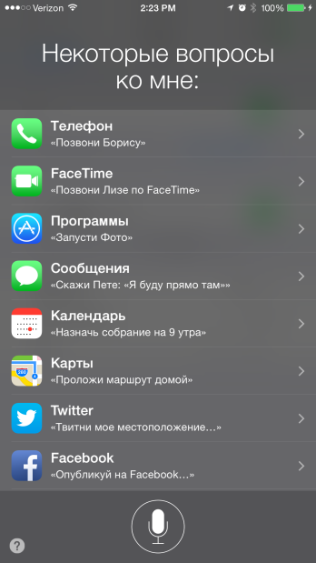iOS 8.3 Beta 2 - Siri