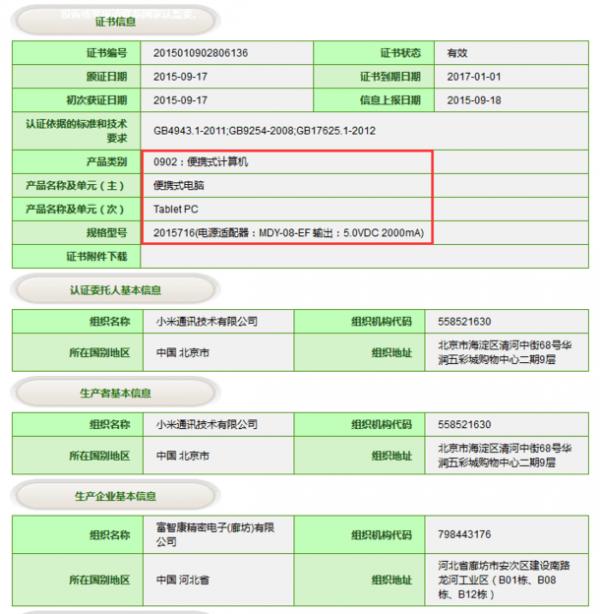 Xiaomi-Mi-Pad-2-3C-listing